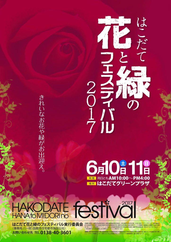 花と緑のフェスティバル2017